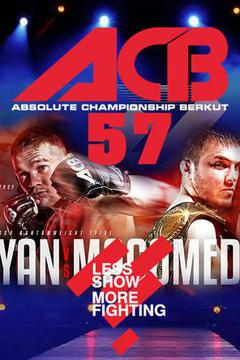 #3: ACB 57: Magomedov vs Yan (Прямая трансляция)