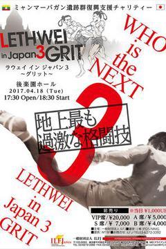 #3: Lethwei Japan 3 GRIT