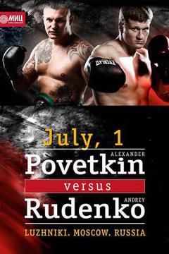 Alexander Povetkin vs Andrey Rudenko