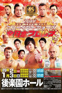 #3: All Japan Pro Wrestling 2017 New Year Wars
