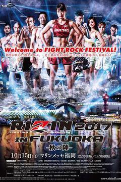 #2: RIZIN FF WORLD GRAND PRIX 2017 Autumn: Aki no Jin