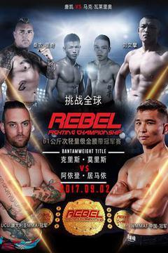 #2: REBEL FC 6: China vs The World