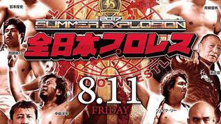 All Japan Pro Wrestling 2017 Summer Explosion