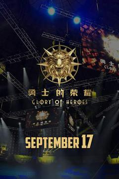 #1: Glory of Heroes: Sep 17th