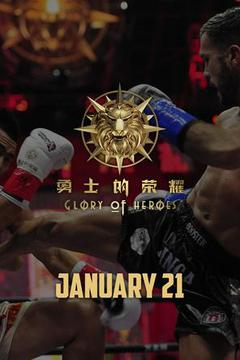 Glory of Heroes, January 21st