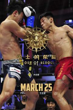 Glory of Heroes, March 25th