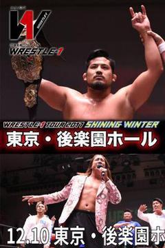 Wrestle-1 Tour 2017 Shining Winter