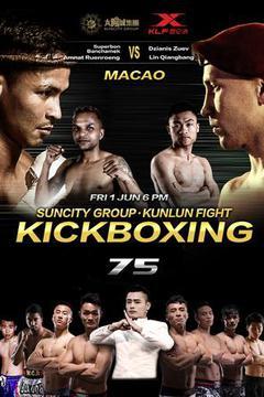 Kunlun Fight Macau