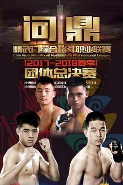 Chin Woo Men: Final Championship Club & 2nd Round of Individual Championship