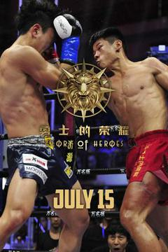 Glory of Heroes, July 15 (Tape Delay)