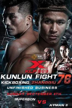 Kunlun Fight 76 Zhangqiu: Unfinished Business