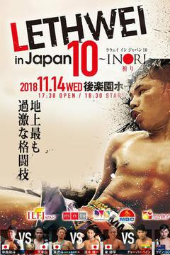 Lethwei in Japan 10 INORI