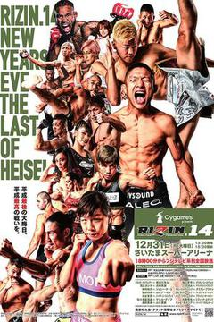 RIZIN.14 - Kyoji Horiguchi vs. Darrion Caldwell
