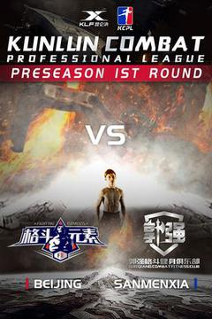 Kunlun Combat Professional League – Beijing vs Sanmenxia