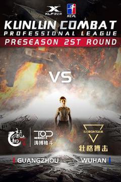 Kunlun Combat Professional League: Guangzhou vs Wuhan
