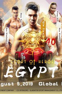 Glory of Heros 40