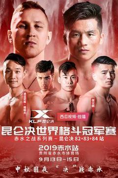 Kunlun Fight World Championship 84