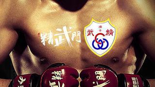 Chin Woo Men (Tape Delay)