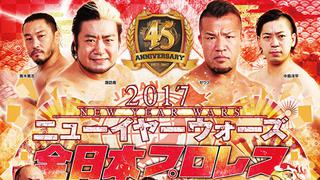All Japan Pro Wrestling 2017 New Year Wars