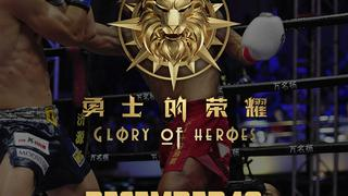 Glory of Heroes, December 10th