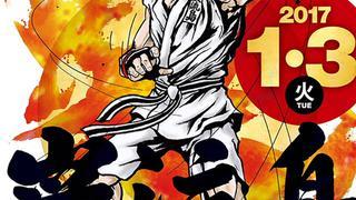 Ganryujima 6